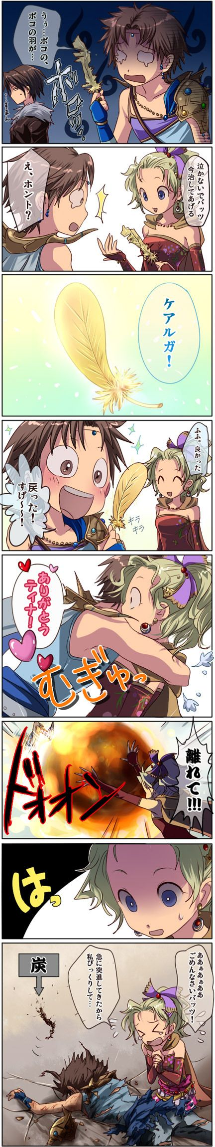 Final Fantasy - Squall (Final Fantasy 8), Terra (Final Fantasy 6), Bartz/Butz (Final Fantasy 5)