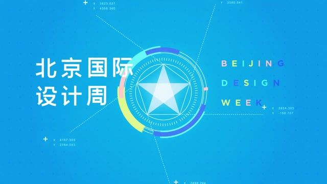Client – 北京国际设计周组委会/Beijing Design Week  Created by LXU studio  Storyboard – 李雨/Levi  Animation - 魏婷婷/Una  Design – 余思阳/Ze21  Music & Sound Design – 囍/Ayo_Chen  Thanks to刘宇辉/ Immosa & 唐嘉伟/Brian Tong