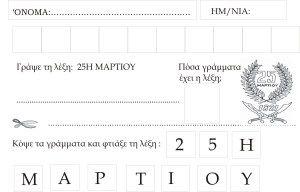 25η ΜΑΡΤΙΟΥ(φύλλο εργασίας)
