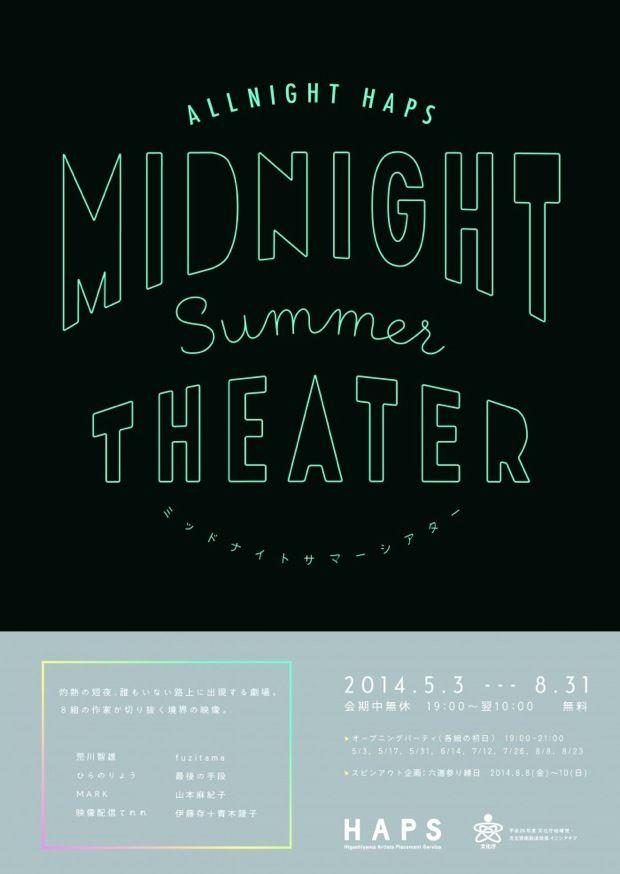 京都のアーティスト支援施設「HAPS」にて夜の映像上映会「ミッドナイトサマーシアター」