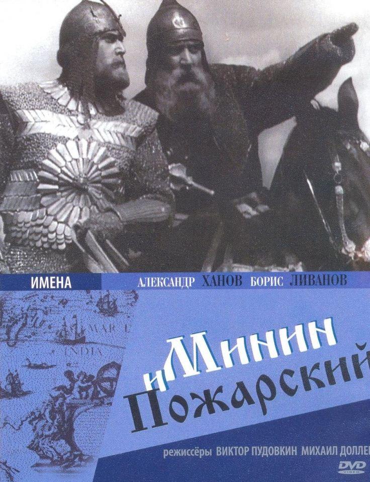 Минин и Пожарский (Minin i Pozharskiy)