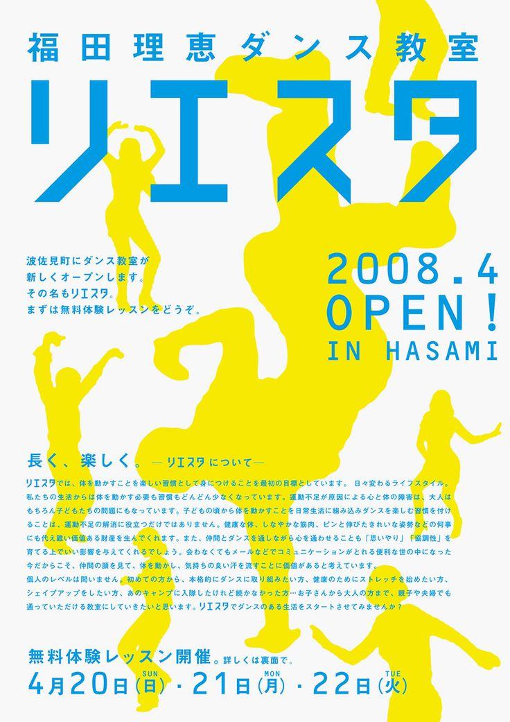 フライヤーのデザイン|福田理恵ダンス教室リエスタ
