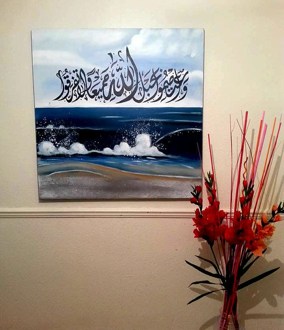 Check out this item in my Etsy shop https://www.etsy.com/uk/listing/272923588/islamic-calligraphy-art-large-size-free