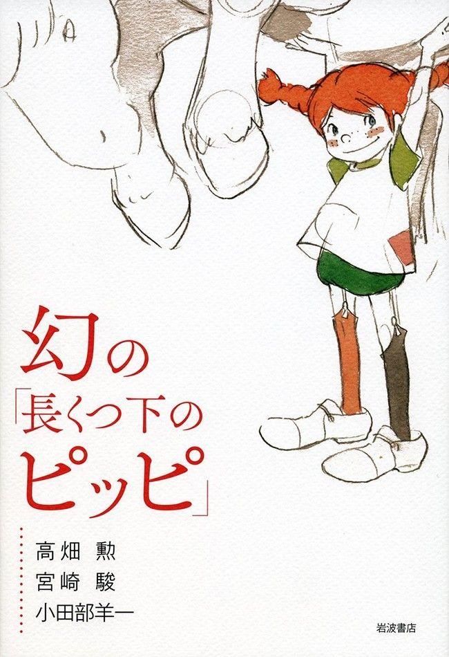 Hayao Miyazaki: l'arte per l'anime di Pippi Calzelunghe in un libro   MangaForever.net