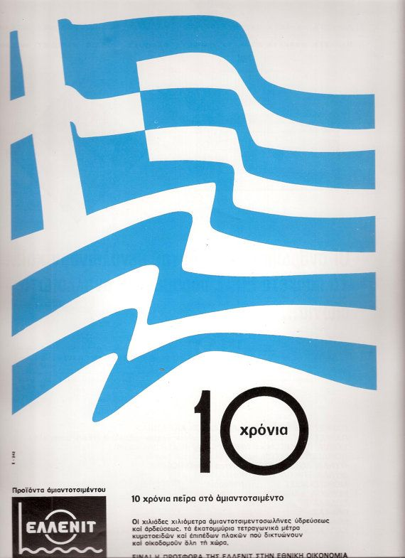 1970 ELLENIT Advertisement Original Greek Vintage by artminotaur, €7.00