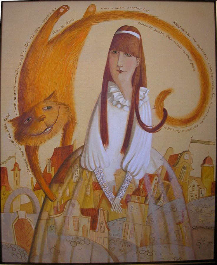 Алиса.  - Olesya Serzhantova (Serjantova ) / Олеся Сержантова
