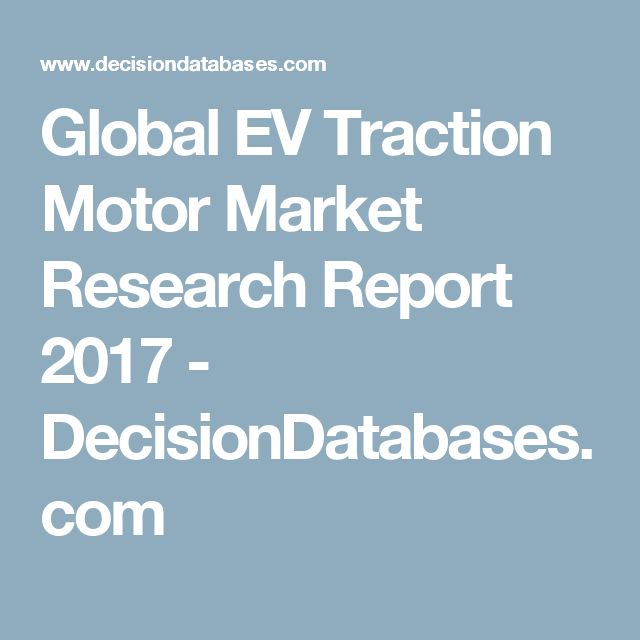 Global EV Traction Motor Market Research Report 2017 - DecisionDatabases.com