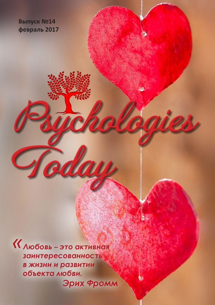 Друзья!  Недавно вышел новый номер журнала  Psychologies.Today, который посвящен любви и отношениям в целом. Мы надеемся, что с новым выпуском в вашу жизнь войдет чуть больше этого волшебного чувства!  Скачать журнал можно по ссылке http://psychologies.today/magazin/Psychologies.Today-02-2017.pdf   #психология #журнал #любовь #отношения #psychologiestoday