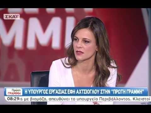 Εφη Αχτσιόγλου-«Εμεις δεν υπογράφουμε τα πάντα, όπως οι προηγούμενοι-Καμία υποχώρηση στα Εργασιακά» (βίντεο)