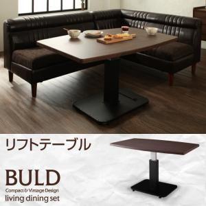 ヴィンテージ・リビングダイニングセット【BULD】ボルド/リフトテーブル(W120)