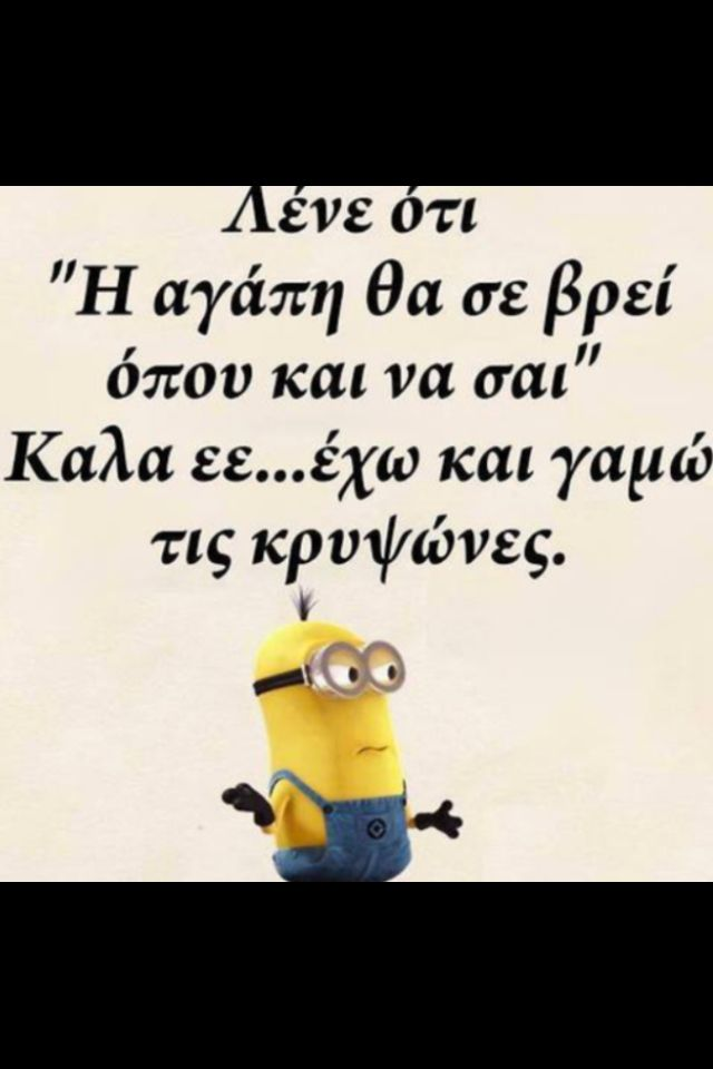 #greek#quotes they say love will find you no matter where you are..I have the best hiding places or what ! lol