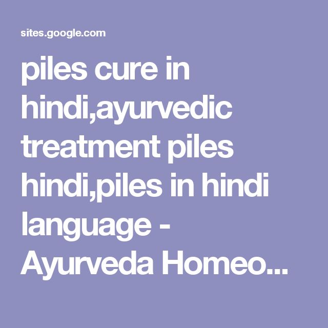 piles cure in hindi,ayurvedic treatment piles hindi,piles in hindi language - Ayurveda Homeopathic Allopathic Home Remedies for Piles in HIndi