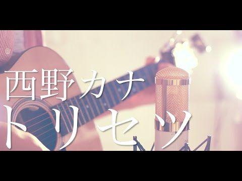 トリセツ / 西野カナ (cover) 『ヒロイン失格』 主題歌 - YouTube