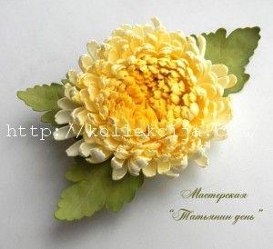 Хризантема из фоамирана своими руками. Мастер-класс Татьяны Толочко.