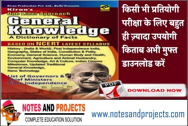 Kiran One Liner Approach General Knowledge General Knowledge