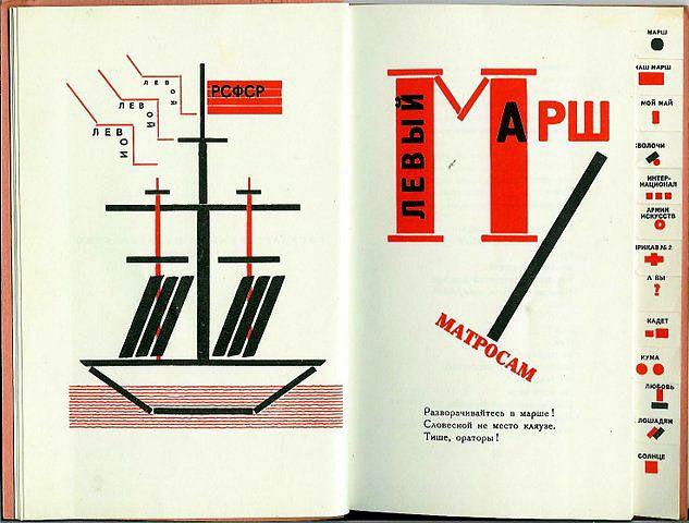 Иллюстрация для книги В. Маяковского