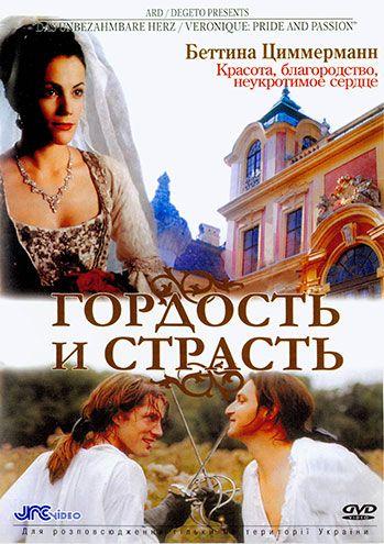 Смотреть онлайн Гордость и страсть / Das unbezähmbare Herz (2004) -> Смотреть кино онлайн, смотреть фильмы онлайн бесплатно и без регистрации!