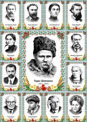 Портрети українських письменників в рамці-вишиванці