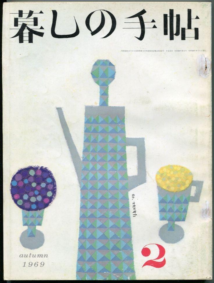 1969 Yasuji Hanamori