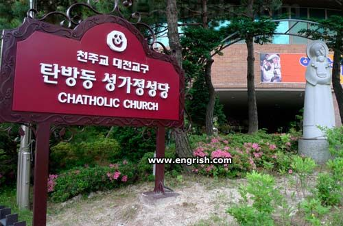 Hurry, chatechism is starting - sign found in Daejeon, South Korea.