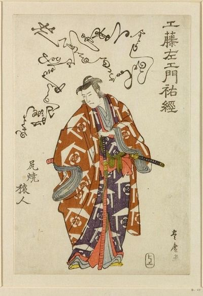 歌川豊広 (Utagawa Toyohiro) Woodblock print. Kabuki. Actor as medieval hero, with poem written in reverse, name of poet to left. Kudo Saemon Suketsune. British Museum -