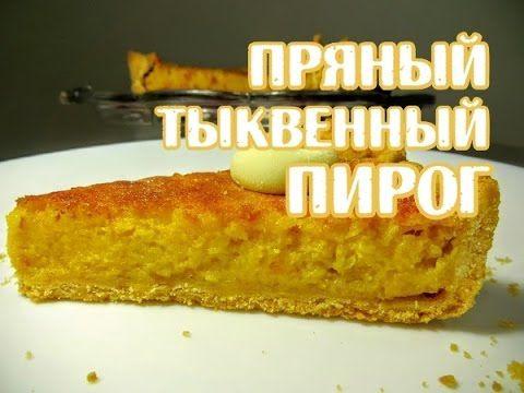 Пряный Тыквенный Пирог. Spicy Pumpkin Cake.