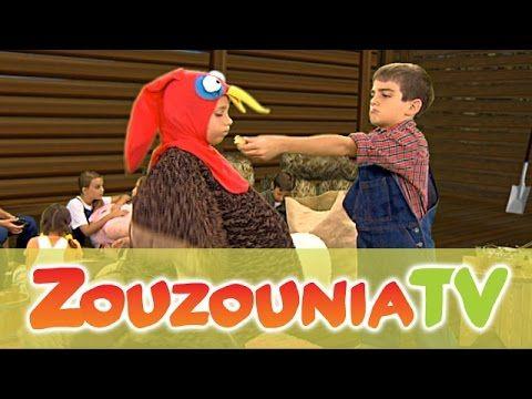 Ζουζούνια - Ο Μπάρμπα Μπρίλιος (Official)
