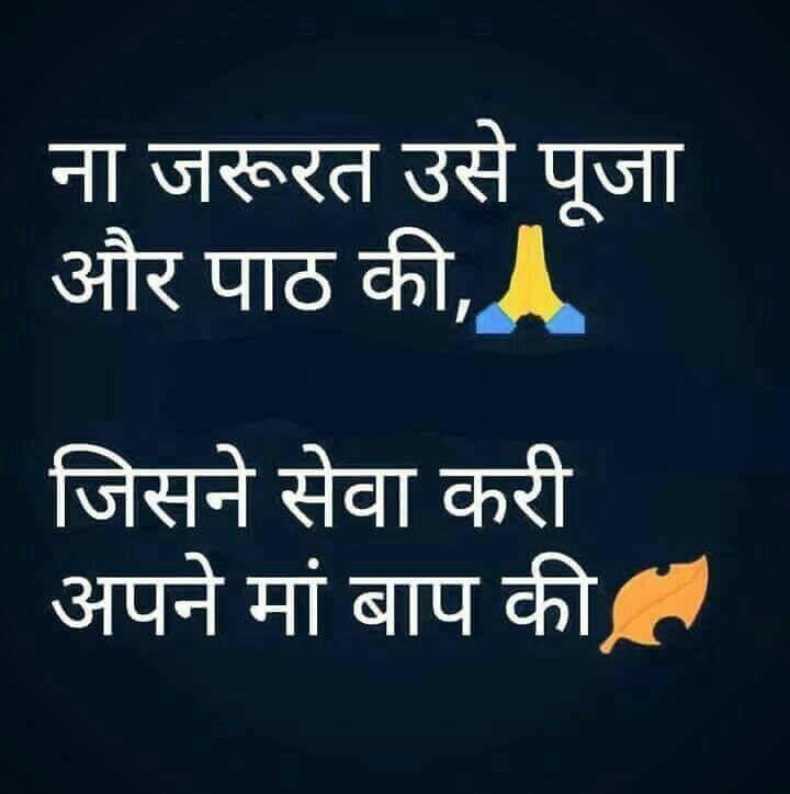 Punjabi Nice Quotes Life