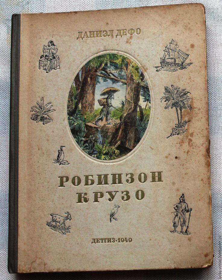 """Купить Антикварное издание книги """"Робинзон Крузо"""", 1949 год - бежевый, книга…"""