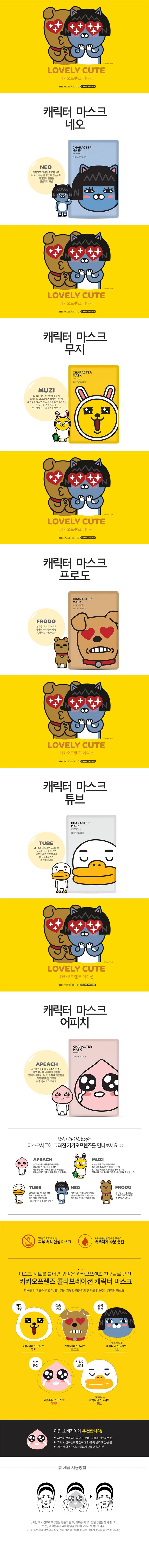 These are so cute: The Face Shop,Pack & Mask,Sheet Mask,NewArrival-4,, – Cosmetic Love