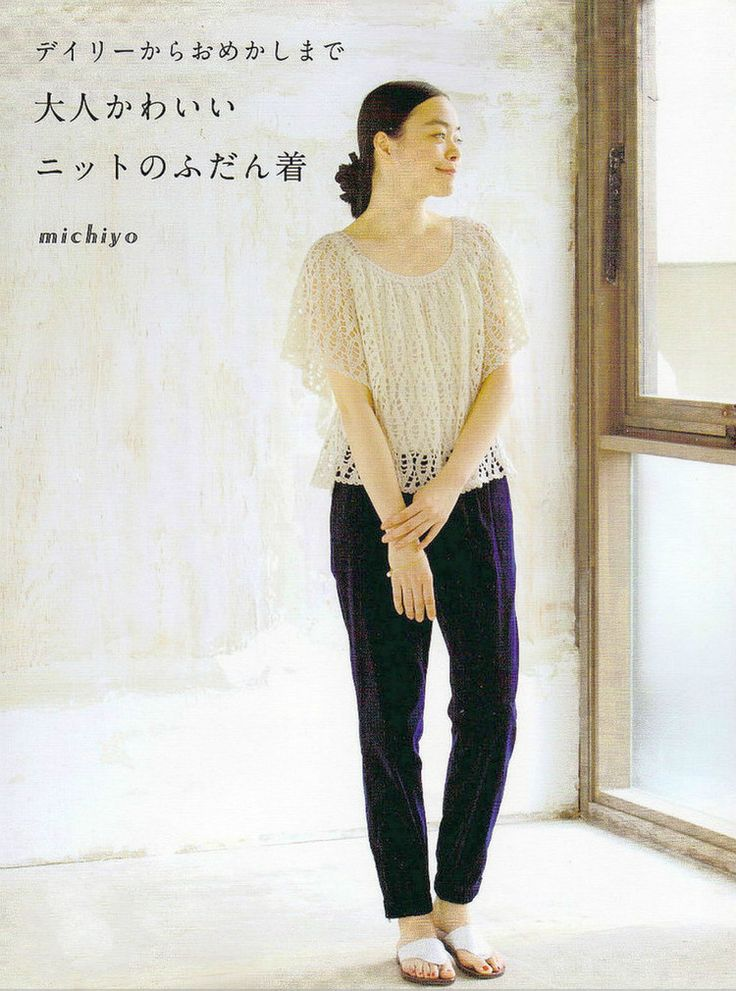 Daily knit cute adults from Michiyo 2014