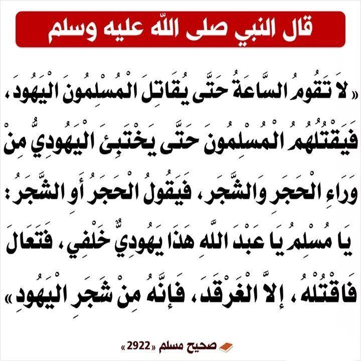 من أشراط الساعة Ahadith Hadith Hadeeth