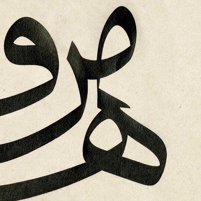 Abstract Arabic calligraphy - Wissam Shawkat