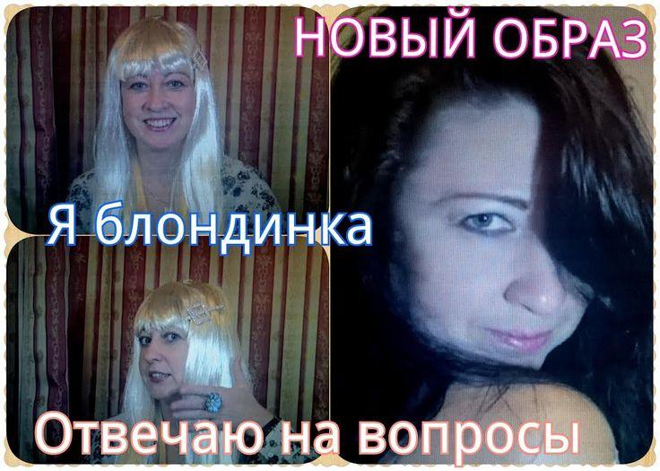 Новый образ|Я стала блондинкой|Отвечаю на вопросы|