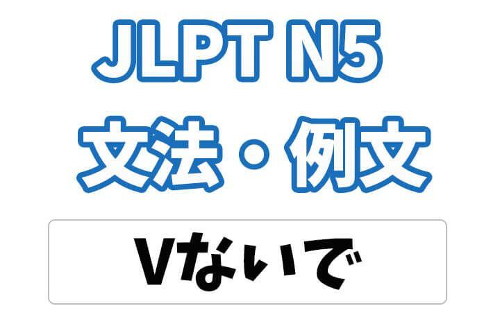 Jlpt N5 文法 例文 ないで 文法 教科書 解説