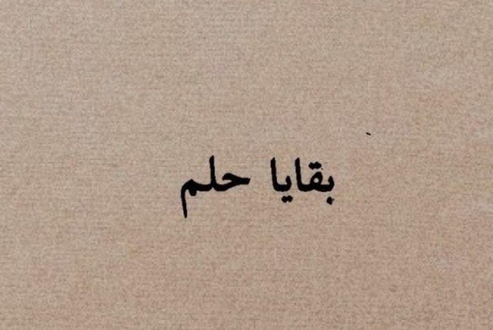 اقتباسات اقتباس مقتبسات يوموطني سعوديه قصاصة قصاصات ملصقات كتاب كتابات خط مخطوطات عربي فصحى Quote Aesthetic Love Quotes Wallpaper Words Quotes