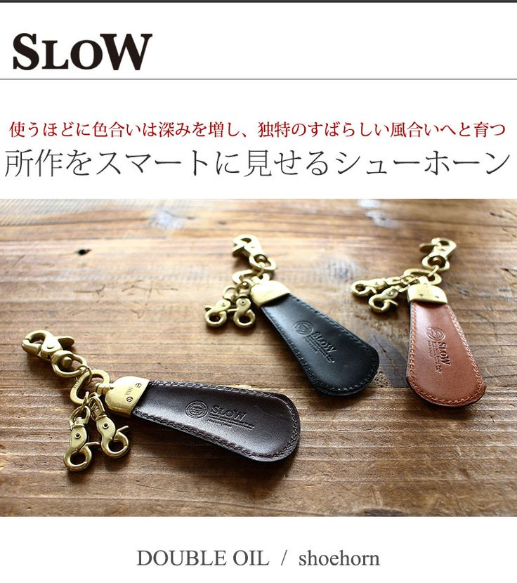 SLOW shoehorn シューホーン 靴べら HS22D