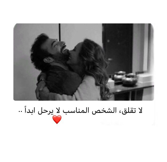 Pin By Rody On Love Arabic Quotes Words Marriage Life