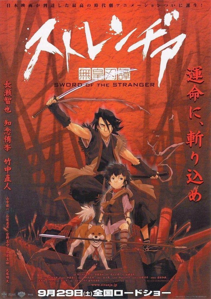 El samurái sin nombre - Stranger: Mukoh Hadan - Sword of the Stranger (2007) | Katanas, peleas y sangre a borbotones... Un ronin que abandonó su nombre junto a su pasado, decide ayudar a un niño...