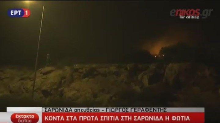 Κοντά στα πρώτα σπίτια στη Σαρωνίδα οι φλόγες - ΒΙΝΤΕΟ