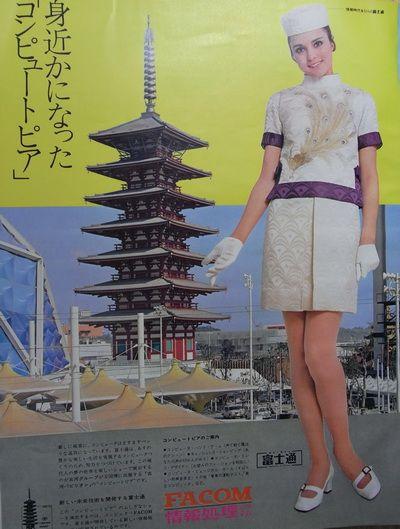 1970 japan expo