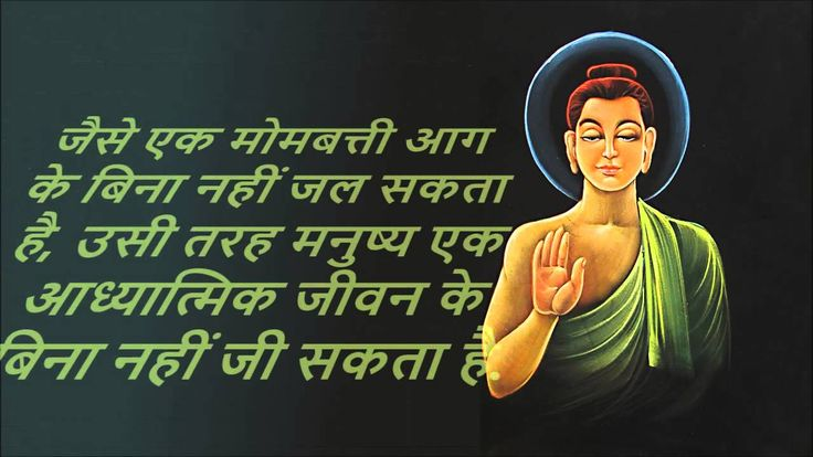 short essay on lord buddha Short essay on the teachings of buddha buddha himself did not write anything the essence of his teachings is contained in the sermon of setting in.