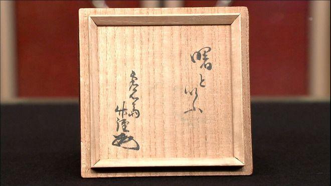 初代大樋長左衛門の茶碗 (大樋焼) : なんでも鑑定団お宝情報局2