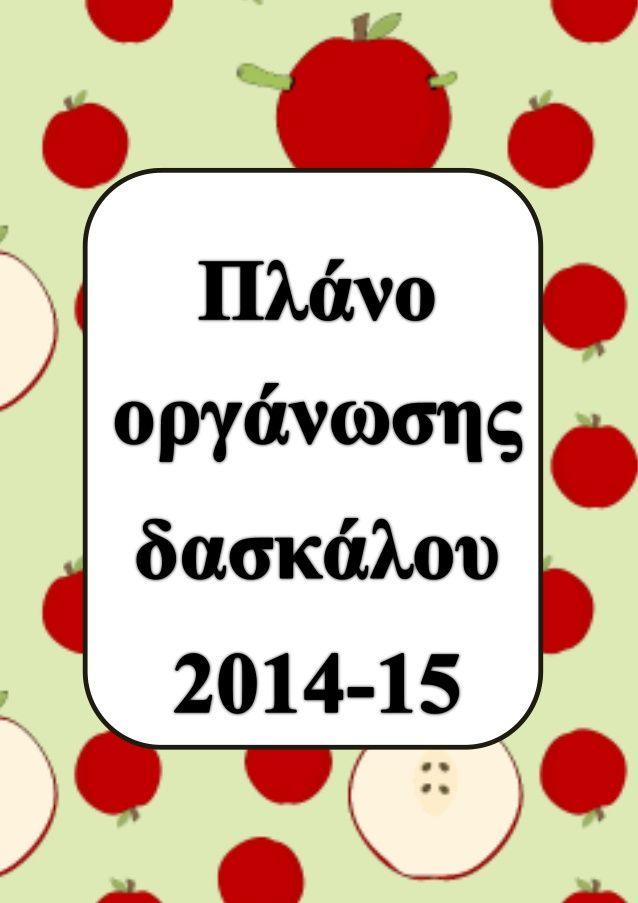 πλάνο οργάνωσης 2014 15
