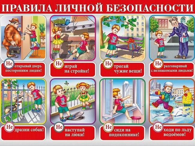 Техника безопасности в детских домах вакуумный массажер с алиэкспресс