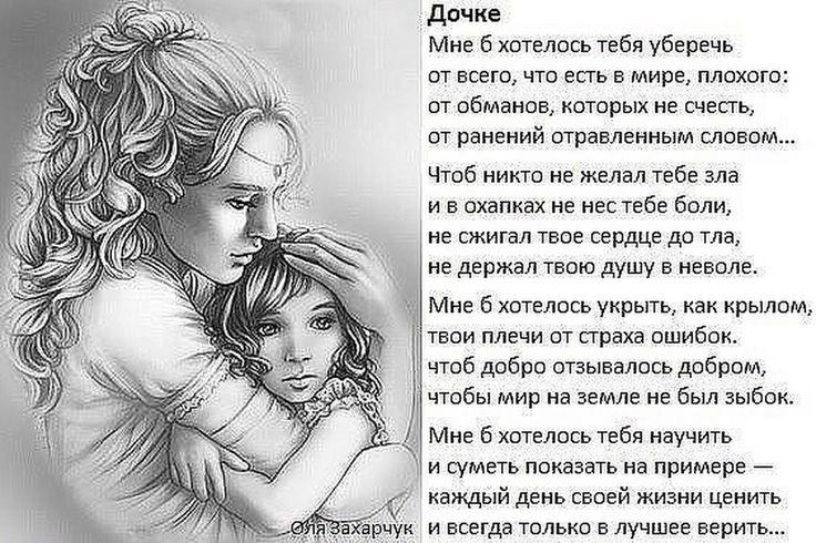 Открытка взрослой дочери которая живет далеко, открытка поздравление