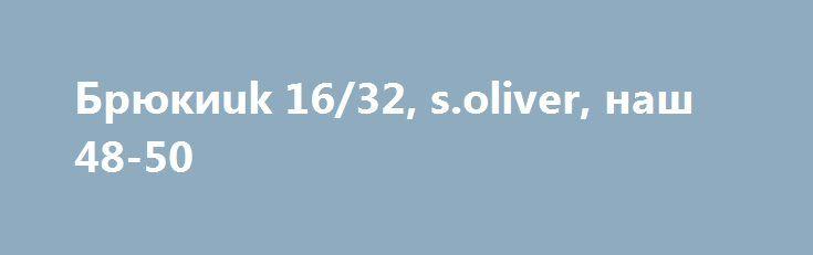 Брюкиuk 16/32, s.oliver, наш 48-50 http://brandar.net/ru/a/ad/briukiuk-1632-soliver-nash-48-50/  Микровельвет, вельвет - это новый актуальный материал. Вы уже могли заметить, что в магазинах появилось много различной одежды из этой ткани, тут и юбки, и пиджаки, и, конечно же, брюки! Помимо этого, они эластичны, совсем не сковывают движения, в них очень комфортно.Микровельвет ассоциируется с уютом, а привычная всем цветовая гамма состоит из теплых оттенков.Самый популярный в 2017 году - это…
