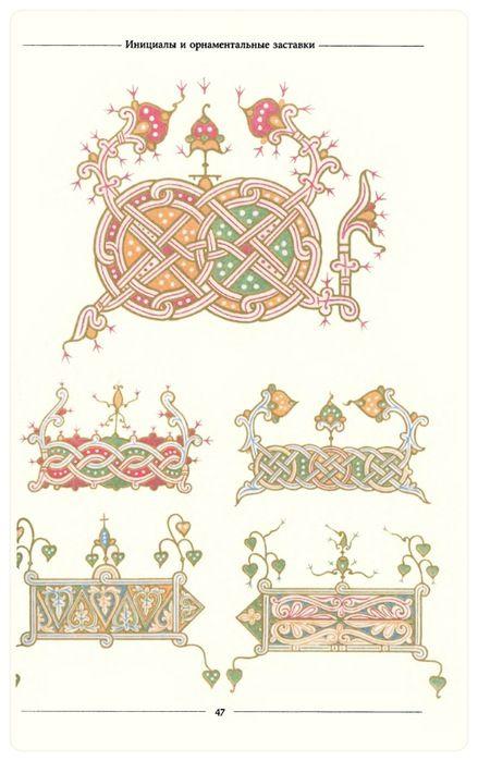 Gallery.ru / Фото #6 - Стародавние Русские орнаменты. - Vladikana