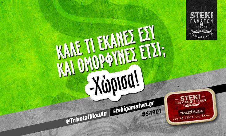 Καλέ τι έκανες εσύ και ομόρφυνες έτσι; @TriantafillouAn - http://stekigamatwn.gr/s4901/