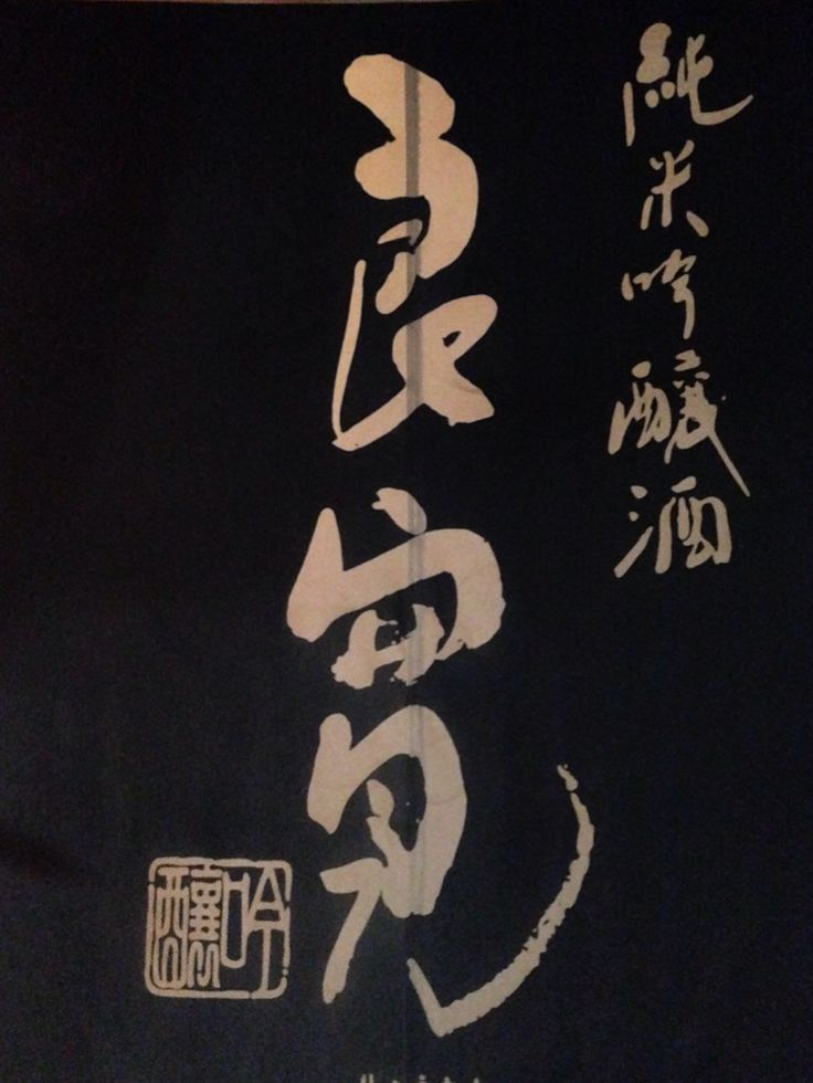 It calls Ryoukan. It is a name of a great monk long time ago. Now it seems to become Sake brand.